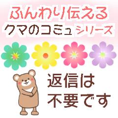 [LINEスタンプ] くまのコミュ【敬語多め】ふんわりお伝えの画像(メイン)