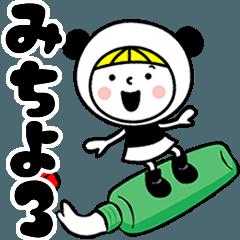 お名前スタンプ【みちよ】Vol.3