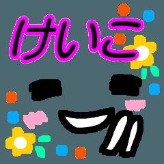 【けいこ】が使う顔文字スタンプ