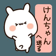 届け☆『けんちゃん』へ送る名前スタンプ