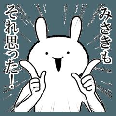 【みさき/ミサキ】さんが使うスタンプ