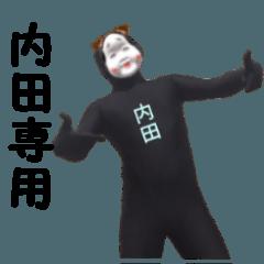 内田専用! 実写の内田スタンプ!!
