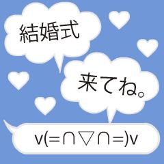 [LINEスタンプ] しゃべる顔文字ちゃん(その7)結婚