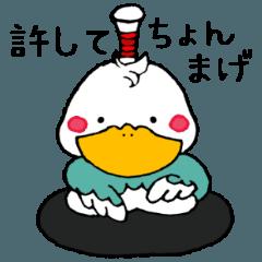 ただのカモ:死語編