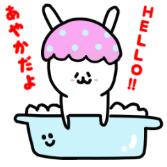 あやか専用 風呂うさぎ