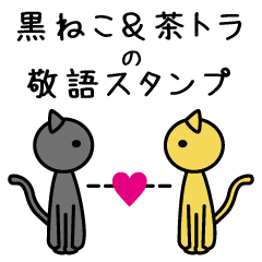 黒猫&茶トラのおとな敬語スタンプ