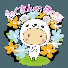 白くまんの敬語(▷うご)