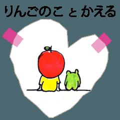 りんごのこ と かえる 001