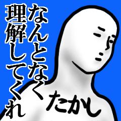【たかし/タカシ】が使う名前スタンプ40個