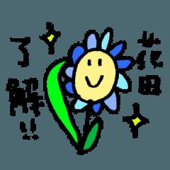 花キャラの花田専用スタンプ