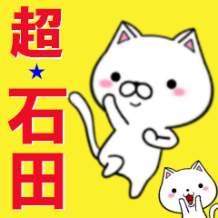 超★石田(いしだ・イシダ)なネコ