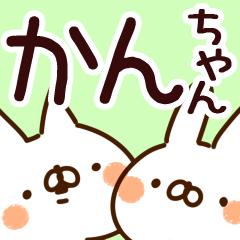 【かんちゃん】専用