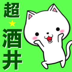 超★酒井(さかい・サカイ)なネコ