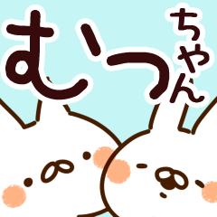 【むっちゃん】専用