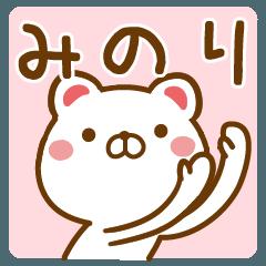 【みのり/ミノリ】さんが使うスタンプ