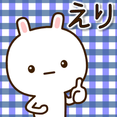 ☆えり☆さんのお名前スタンプ