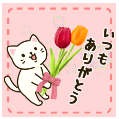 ありがとう、うれしい+母の日、父の日