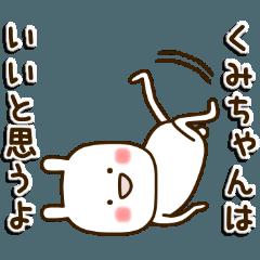 ★くみちゃん★のお名前スタンプ