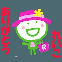 [LINEスタンプ] れいこちゃんの名前スタンプ (1)