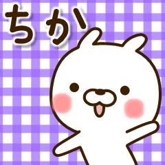 ☆ちか☆さんのお名前スタンプ
