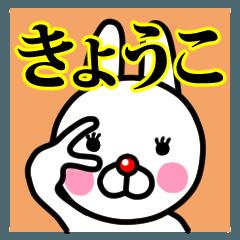 ☆きょうこ☆名前プレミアムスタンプ☆