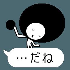 [LINEスタンプ] 囲碁の格言 (1)