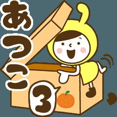 お名前スタンプ【あつこ】Vol.3