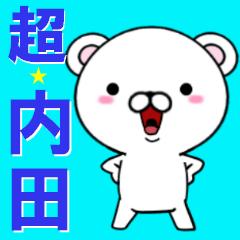 超★内田(うちだ・ウチダ)なクマ