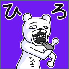 【ひろ/ヒロ】専用名前スタンプ