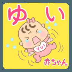 ゆいちゃん(赤ちゃん)専用スタンプ