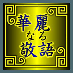華麗なる敬語1(デカ文字、タグ対応)