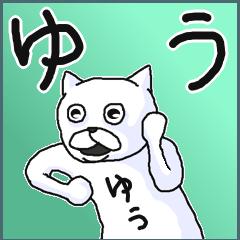 【ゆう/ユウ】専用名前スタンプ