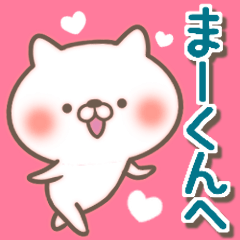 まーくん LOVE【送る専用/まぁくん】