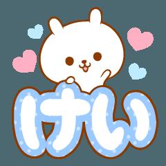 けいラブ♡スタンプ