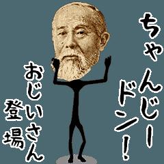動くよ! お金ちゃん(業界用語)