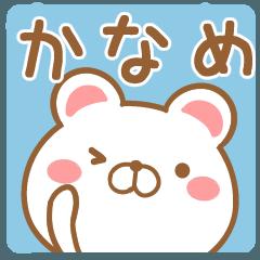 【かなめ/カナメ】さんが使うスタンプ