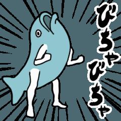 びちゃびちゃ動く魚人