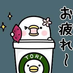 [LINEスタンプ] うるせぇトリの彼女★動くの1個目 (1)