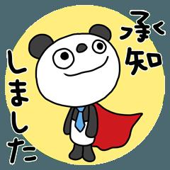 ふんわかパンダ5(お仕事編2)