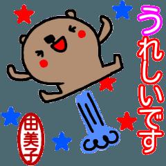 「由美子」が使う名前スタンプ(丁寧語)