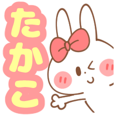 【たかこ】専用スタンプ