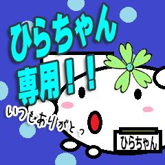 ひらちゃん専用!!