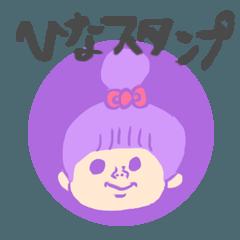 BUFFALO-PEKOのお名前スタンプ*ひな*