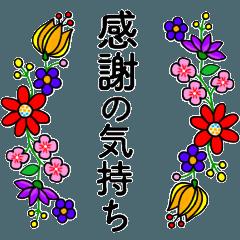 お花が動く!大人のたしなみ~敬語・丁寧語~
