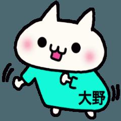 大野さんの名前スタンプ