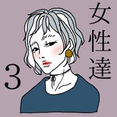 女性達…3