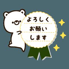 ゆるほわ白くまさん☆敬語Ver.