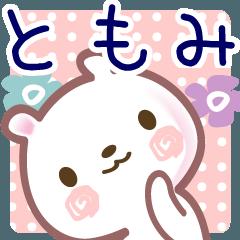 ともみ●専用名前スタンプ40個■イベント+