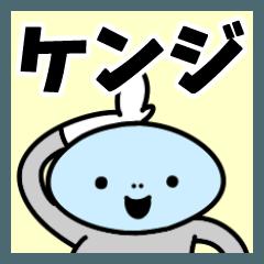 [ケンジ]名前スタンプ